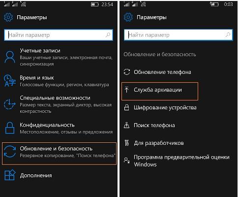 Как сделать сброс на windows mobile 10 432