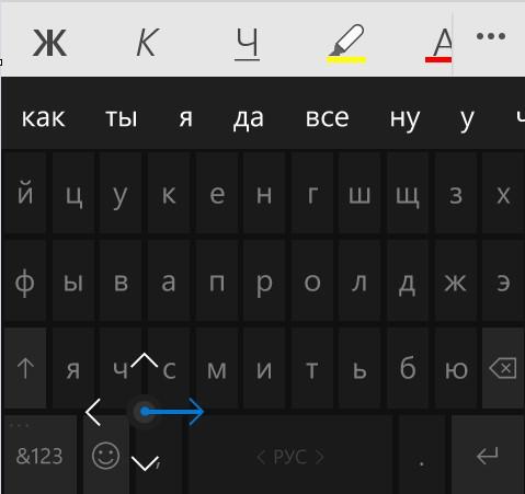 Клавиатура в Windows 10 Mobile: все секреты и фишки