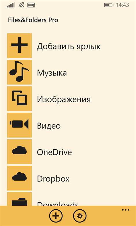 Файловый менеджер Files&Folders