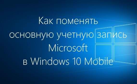 Поменять учетную запись Майкрософт