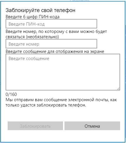 Как быстро найти, заблокировать или очистить утерянный Windows 10 Mobile смартфон