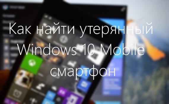 Как найти утерянный телефон на Windows 10 Mobile