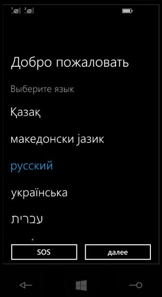 Настройка Windows 10 Mobile после перепрошивки