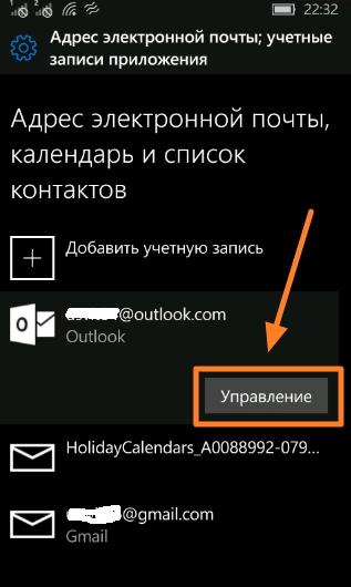 Как убрать свою электроную учетную запись