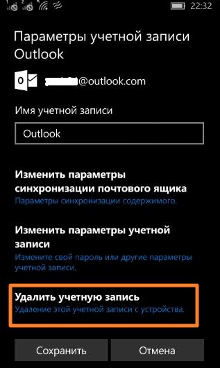Как сменить учетную запись на lumia520