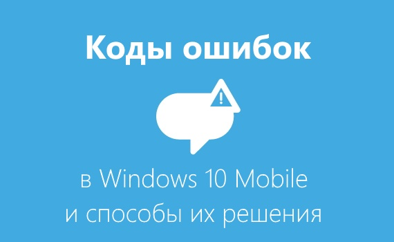 Коды ошибок в Windows 10 Mobile