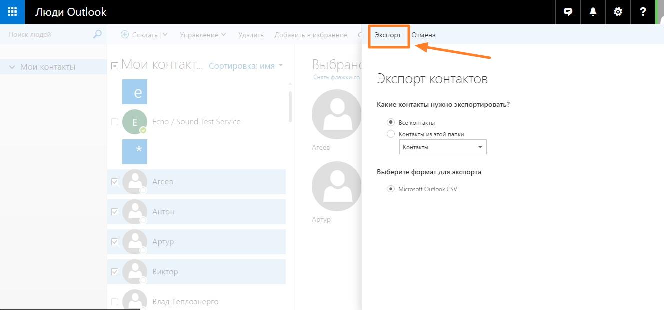 Как перенести контакты в Windows 10 Mobile на сим-карту и можно ли