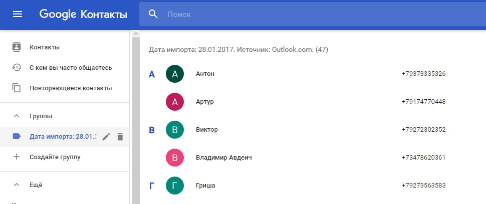 Копирование контактов из Windows 10 Mobile в Андроид и наоборот