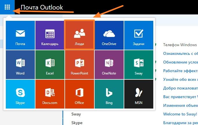 Перенос контактов из Android в Nokia Lumia