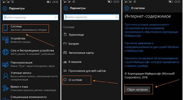 Сброс Windows 10 Mobile до заводских настроек