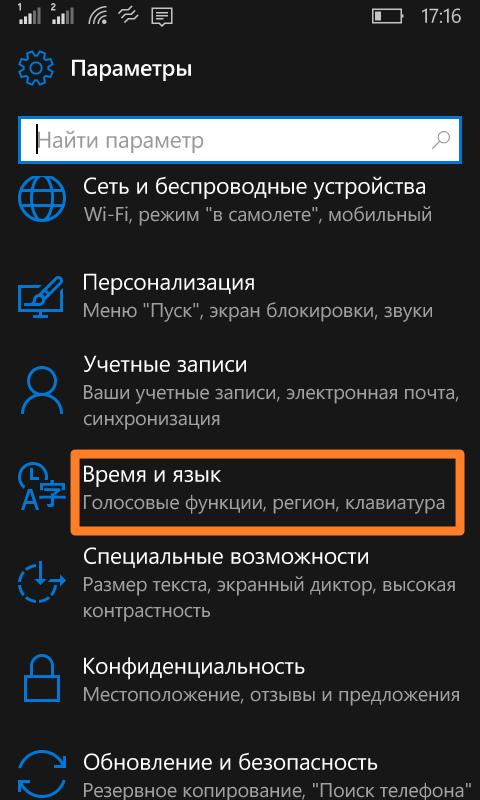 Установка даты и времени в Windows 10 Mobile