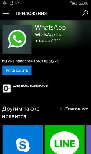 скачать приложение ватсап бесплатно на телефон нокиа люмия 630 - фото 6