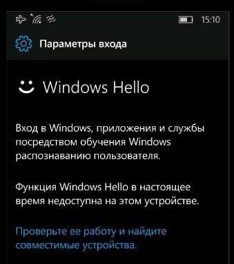Что такое Windows Hello, как включить и настроить эту функцию на смартфоне