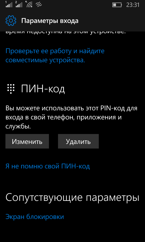Сброс пароля Windows 10 Mobile