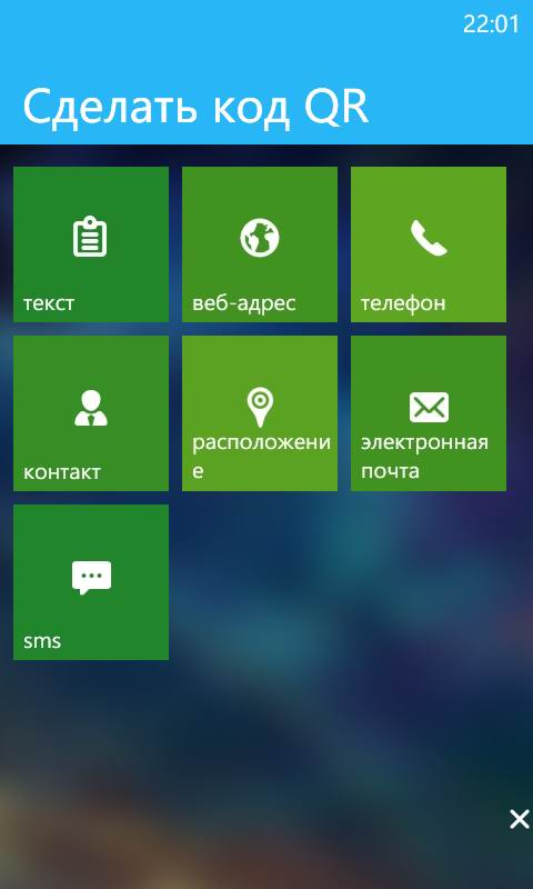 QR-код + приложение на Windows 10 Mobile