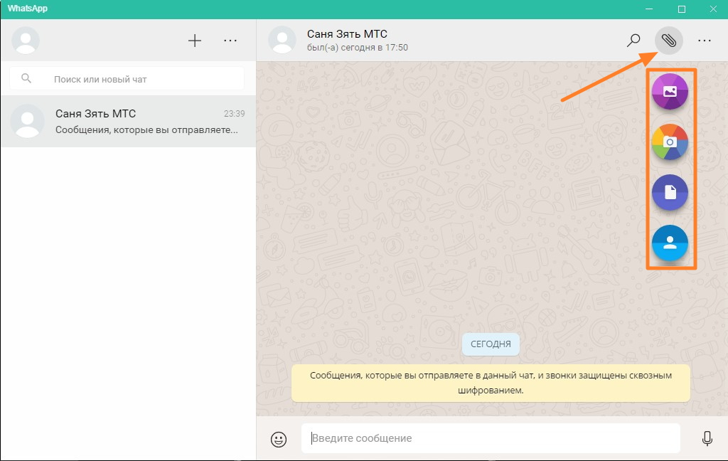 WhatsApp для Windows Phone и Windows 10 Mobile
