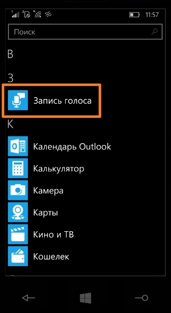 Диктофон в Windows 10 Mobile