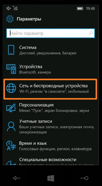 Настройки интернета в Windows 10 Mobile