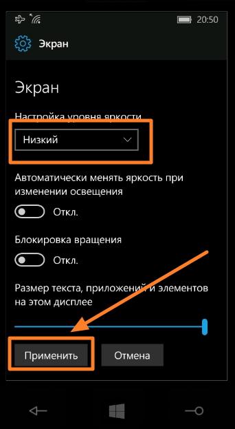 Что делать, если в смартфоне на Windows 10 Mobile быстро разряжается батарея