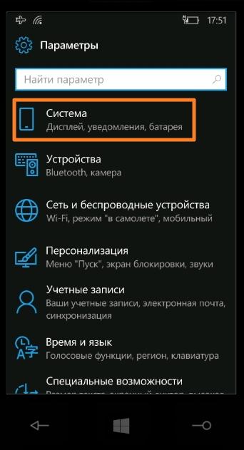 Как удалять игры и приложения в Windows 10 Mobile