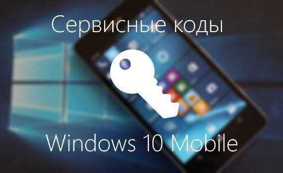 Системные коды Windows 10 Mobile