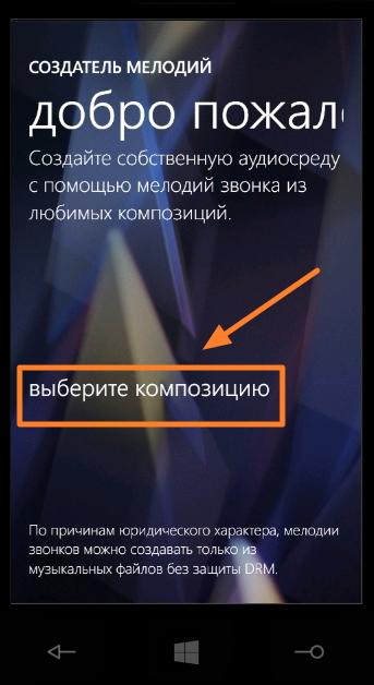 Скачать Бесплатно Программу Создатель Мелодий Для Нокиа Люмия - фото 11