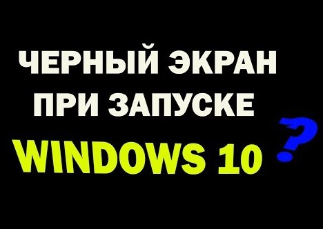 Чёрный экран в Windows 10