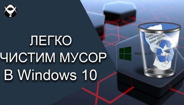 Как очистить Windows 10?