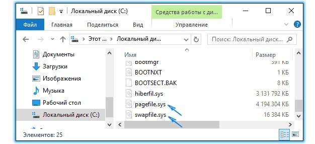 Расположение файла подкачки
