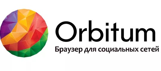 Браузер Орбитум