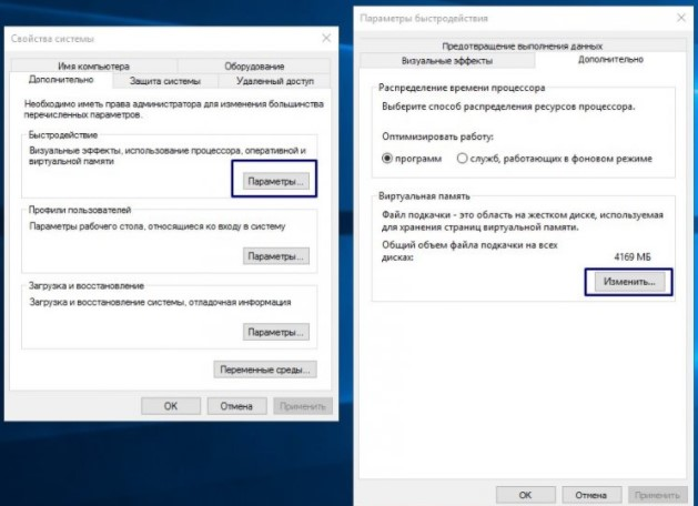 Изменяем параметры безопасности и файла подкачки