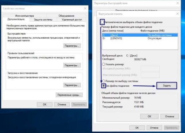Выбираем «Без файла подкачки» на диске C