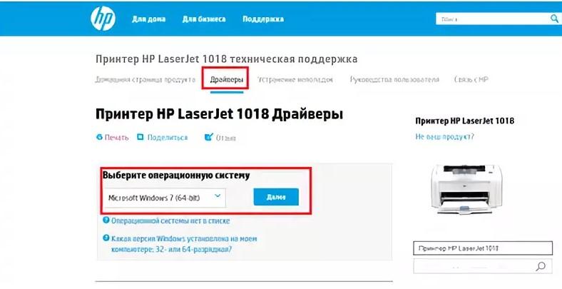 HP драйвера