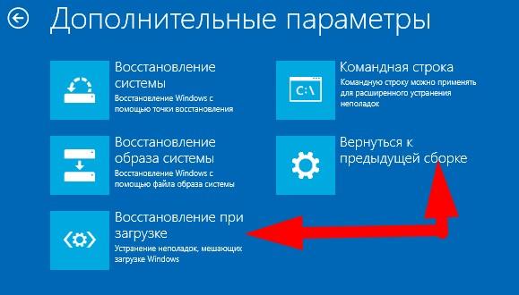 Два дополнительных способа, если Windows 10 не запускается после обновления