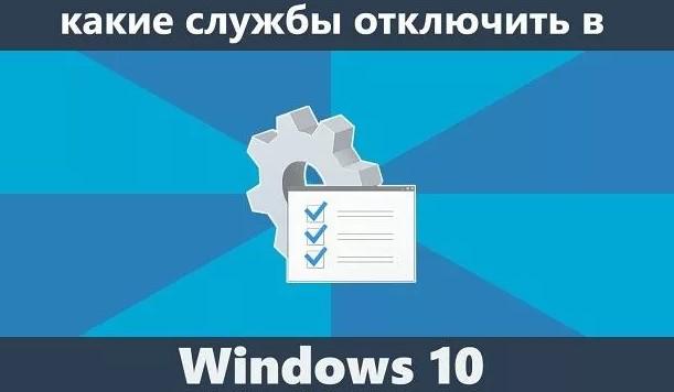 Ненужные службы Windows 10