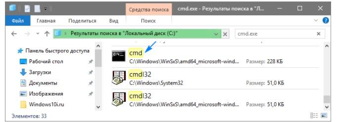 Поиск приложения CMD.exe
