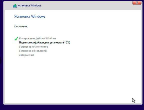 Установка Windows 10 с нуля
