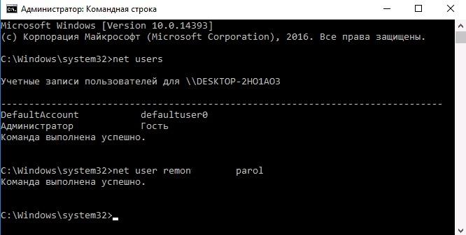 Задаем имя пользователя и пароль через командную строку