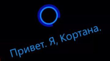 Cortana на русском