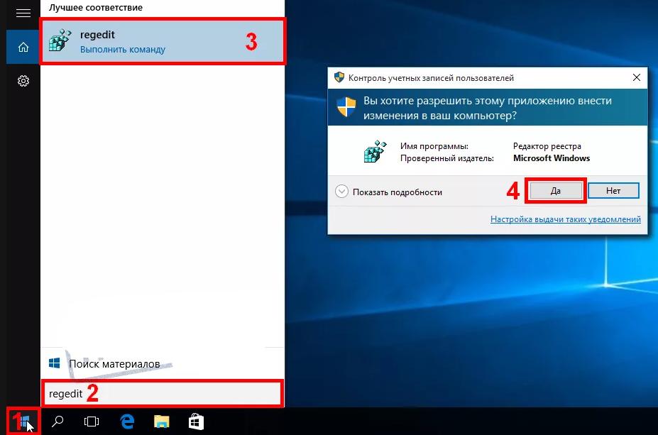 Реестр в Windows 10