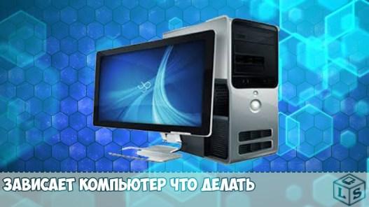 Зависает компьютер – что делать?