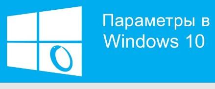 Открытые порты Windows 10