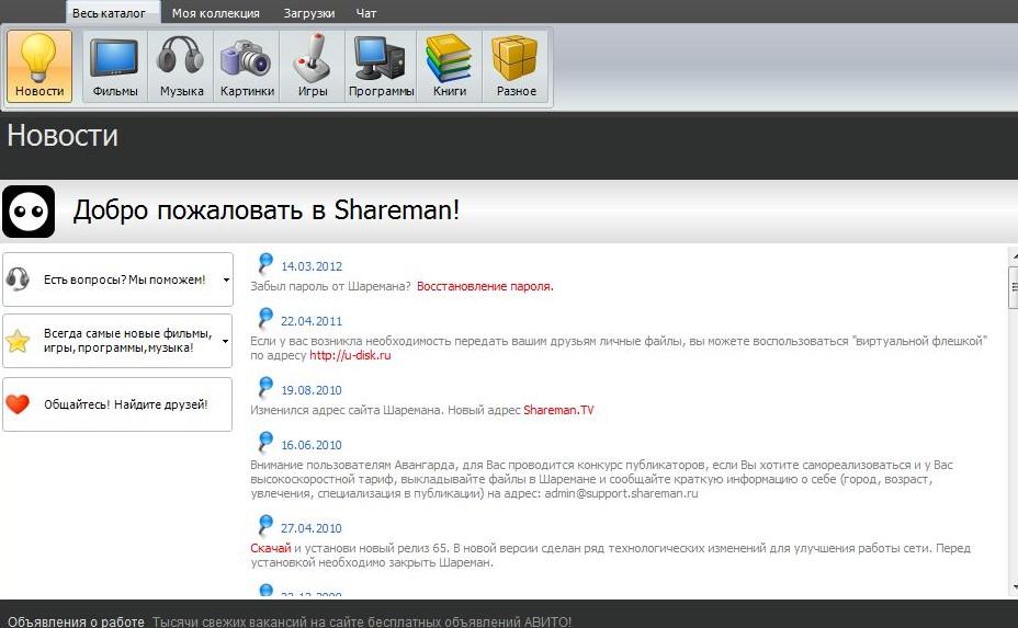 Шареман