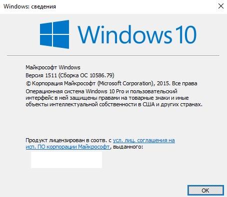 Обновление до Windows 10 Pro