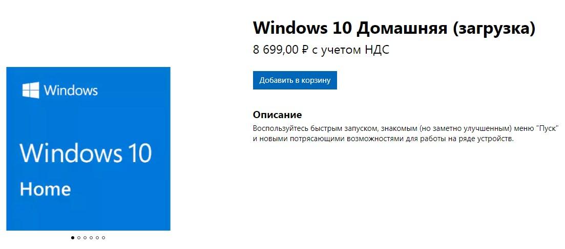 Стоимость лицензионной Windows 10