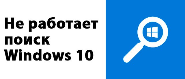 Поиск в Windows 10