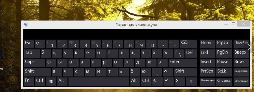 Виртуальная экранная клавиатура