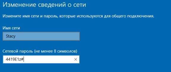 Что такое хот-спот на Windows 10