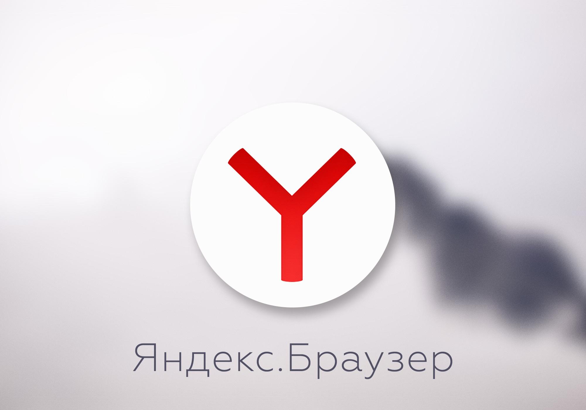 Плагины Яндекс.Браузера