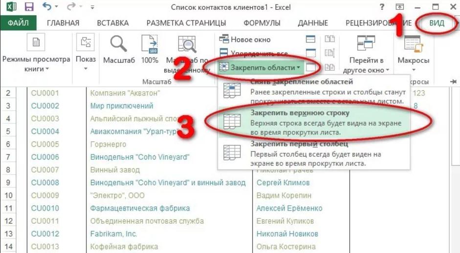 Как закрепить строку при прокрутке в Excel